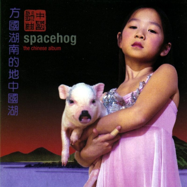 Spacehog The Chinese Album cover art