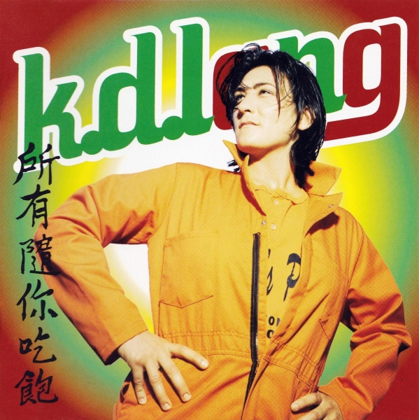 k.d. lang All You Can Eat cover art