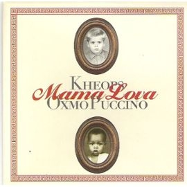 Kheops & Oxmo Puccino Mama Lova Cover Art