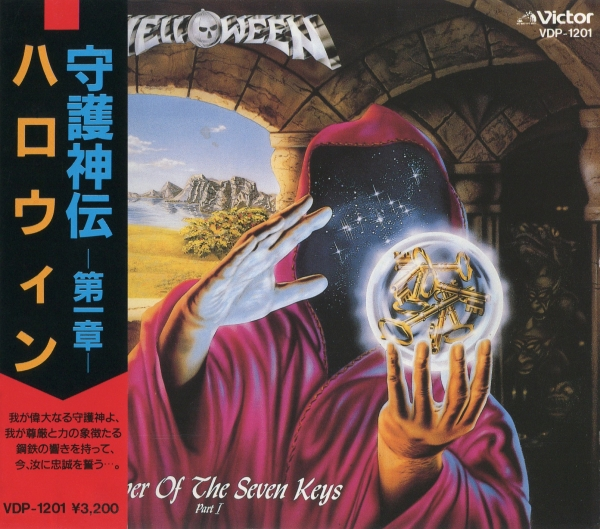Helloween Keeper of the Seven Keys, Part I cover art