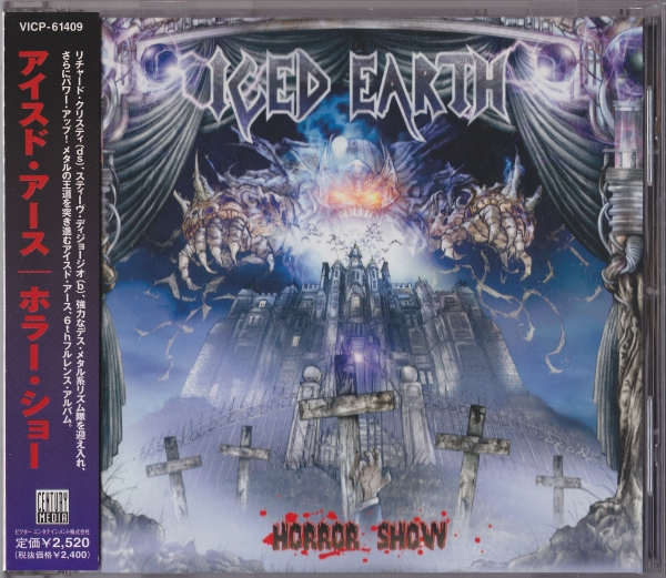 Iced Earth Horror Show cover art