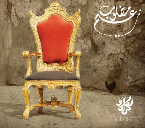 Cairokee Matloob Zaeem cover art